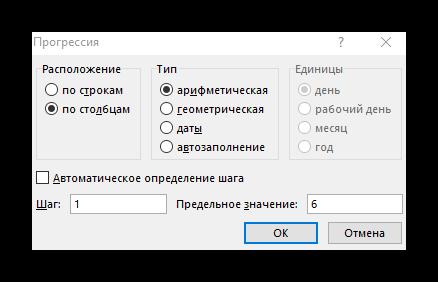Как автоматически пронумеровать строки в Экселе_027