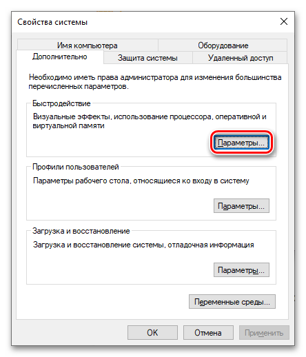 Как включить сглаживание шрифтов в Windows 10_004