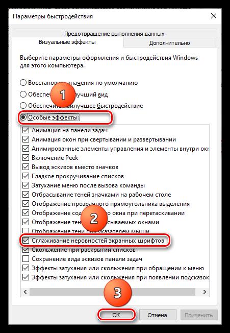 Как включить сглаживание шрифтов в Windows 10_005