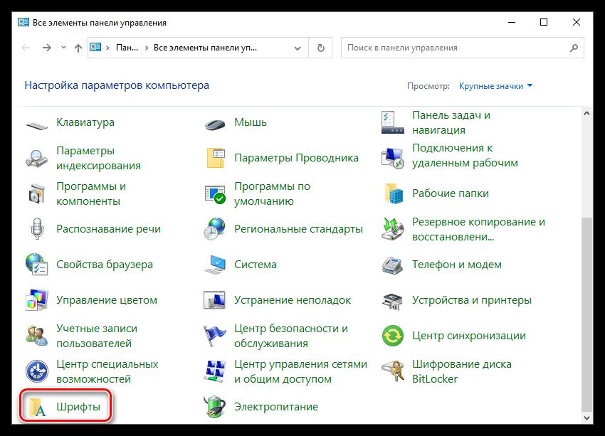 Как включить сглаживание шрифтов в Windows 10_007