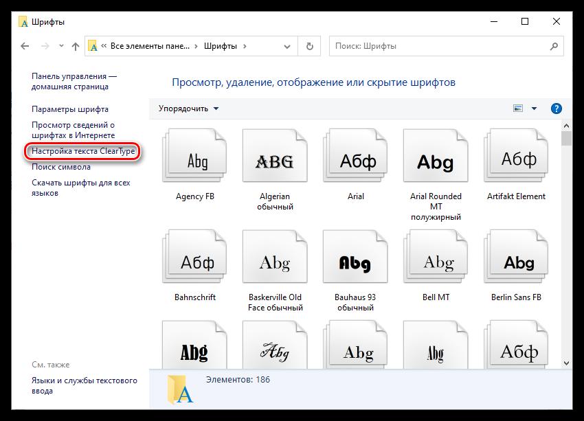 Как включить сглаживание шрифтов в Windows 10_008
