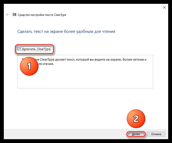 Как включить сглаживание шрифтов в Windows 10_009