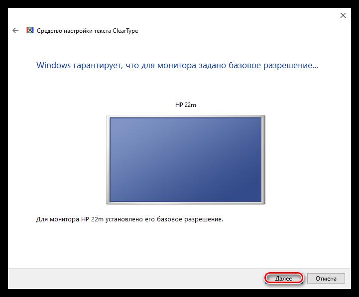 Как включить сглаживание шрифтов в Windows 10_010