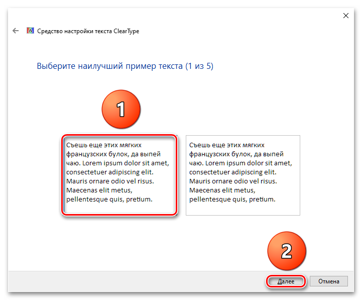 Как включить сглаживание шрифтов в Windows 10_011