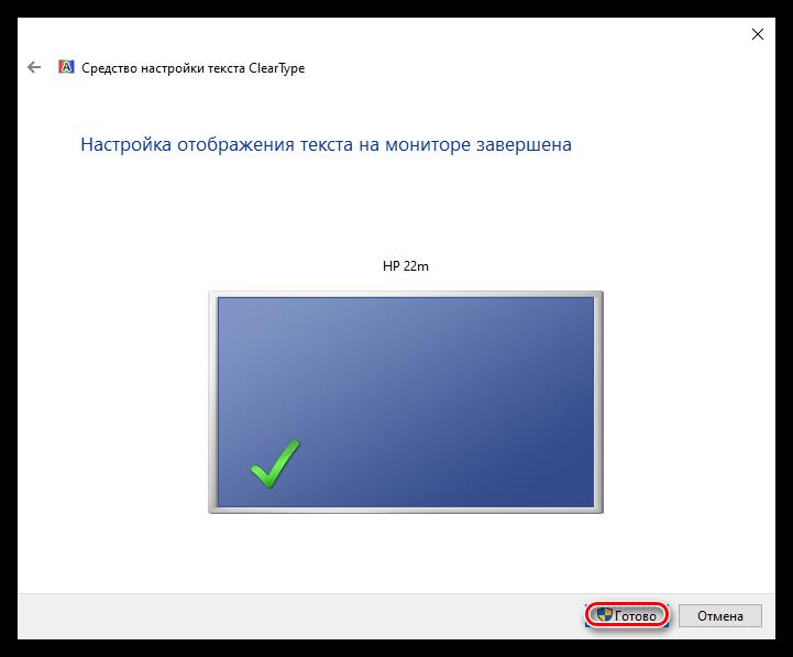 Как включить сглаживание шрифтов в Windows 10_012