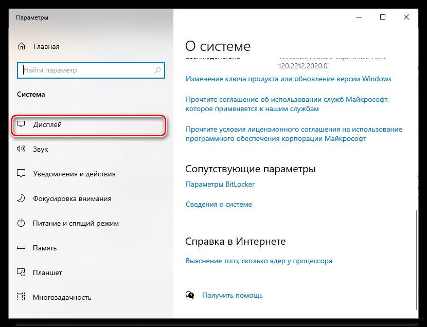 Как включить сглаживание шрифтов в Windows 10_014