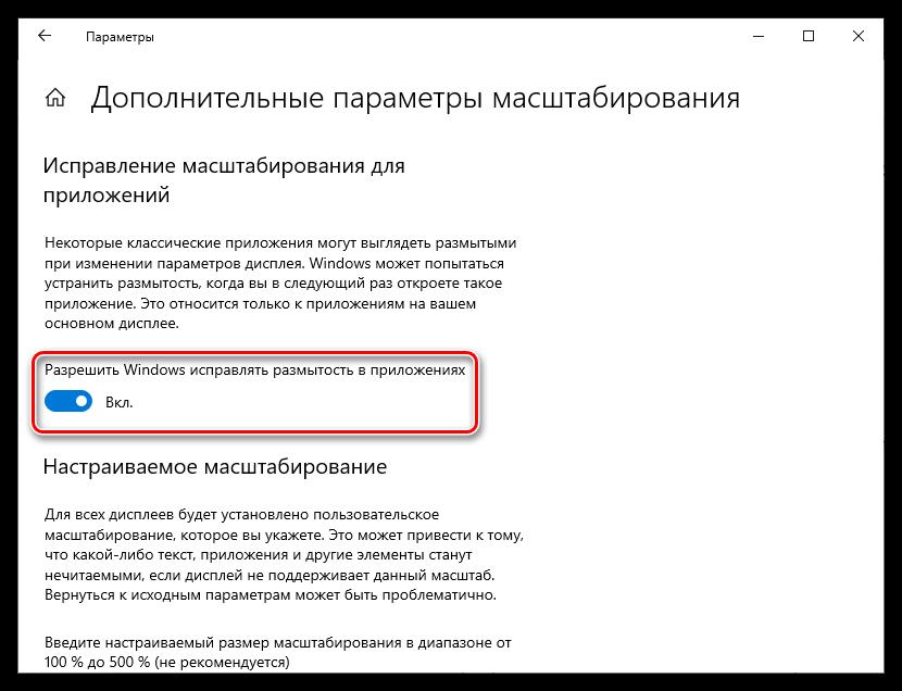 Как включить сглаживание шрифтов в Windows 10_016
