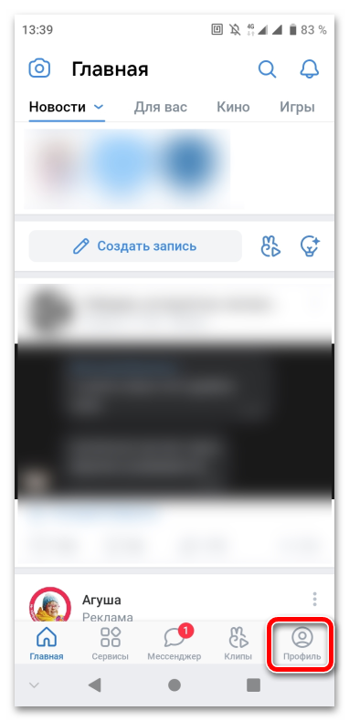 Как изменить город ВКонтакте_005