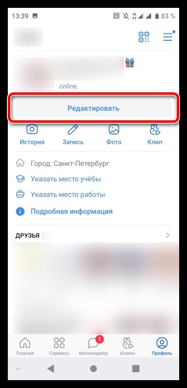 Как изменить город ВКонтакте_006