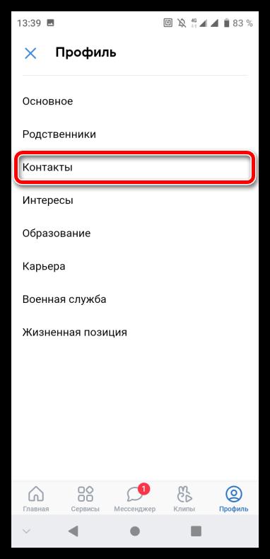 Как изменить город ВКонтакте_007
