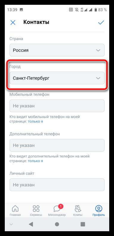 Как изменить город ВКонтакте_008