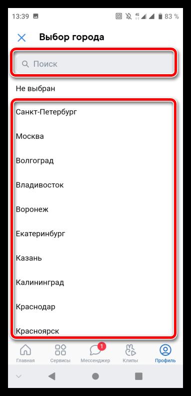 Как изменить город ВКонтакте_009