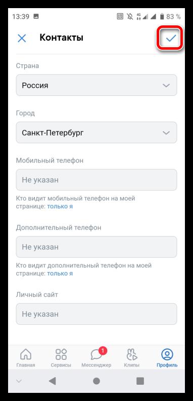 Как изменить город ВКонтакте_010