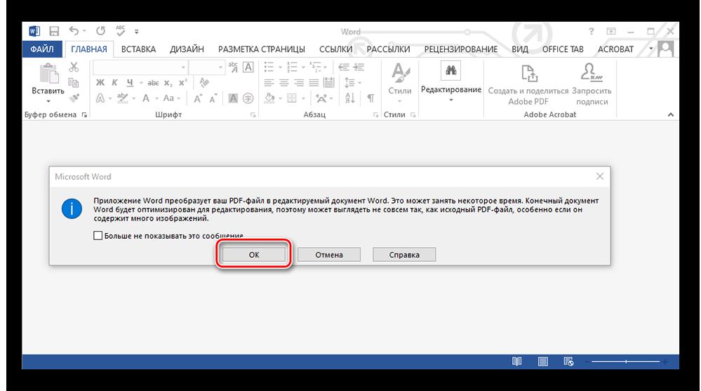 Как изменить текст в ПДФ файле_01