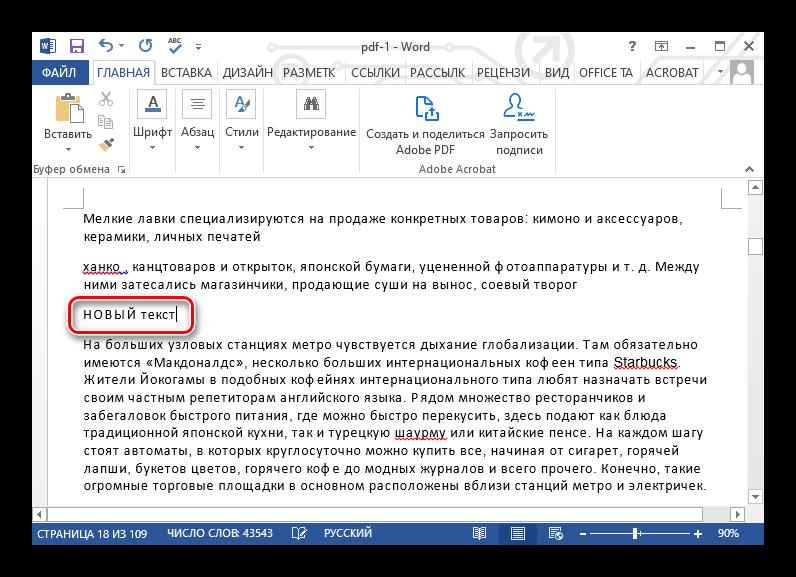 Как изменить текст в ПДФ файле_02