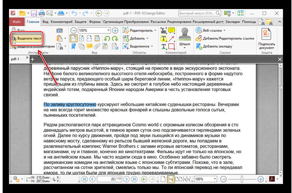 Как изменить текст в ПДФ файле_04