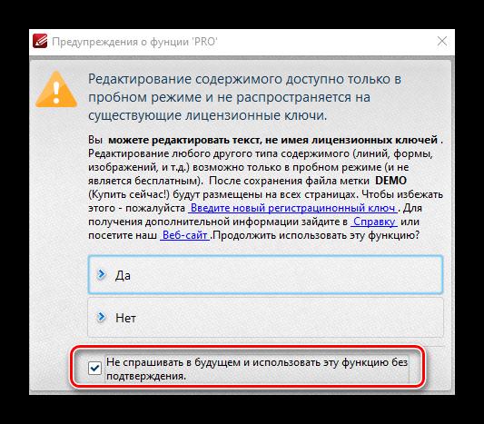 Как изменить текст в ПДФ файле_05