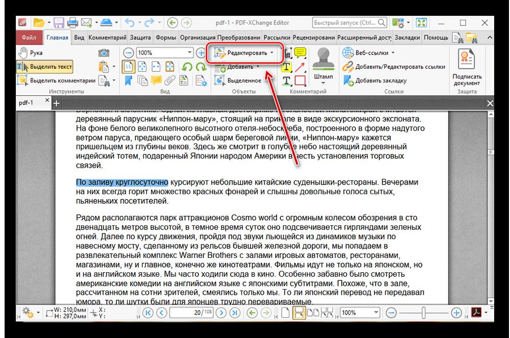 Как изменить текст в ПДФ файле_06