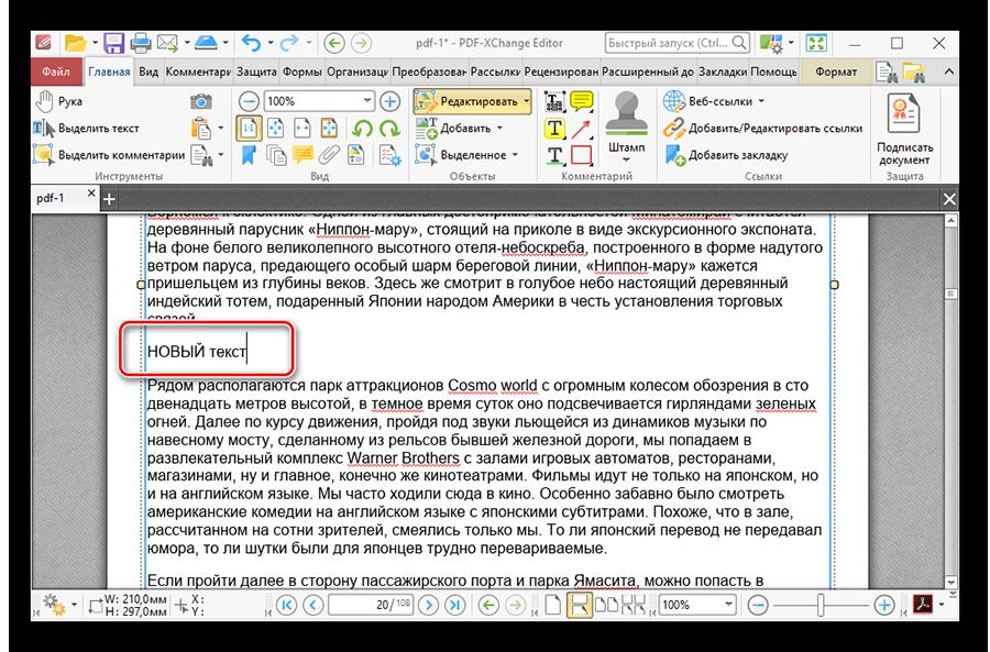 Как изменить текст в ПДФ файле_07