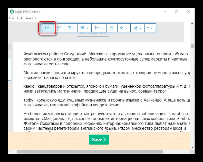Как изменить текст в ПДФ файле_11