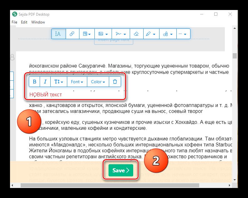 Как изменить текст в ПДФ файле_12