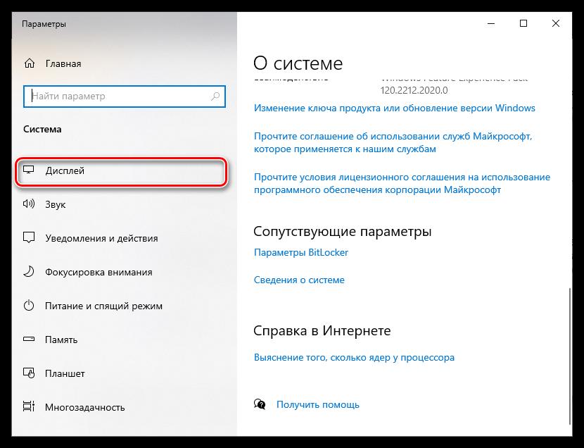 Как изменить шрифт на компьютере Windows 10_002