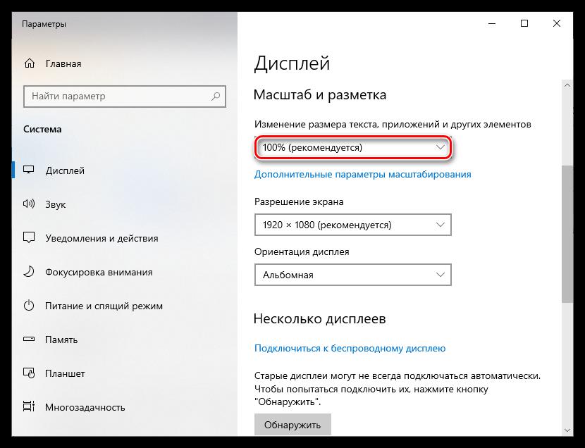 Как изменить шрифт на компьютере Windows 10_005