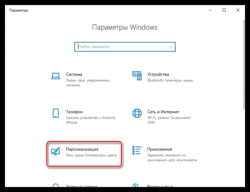 Как изменить шрифт на компьютере Windows 10_008