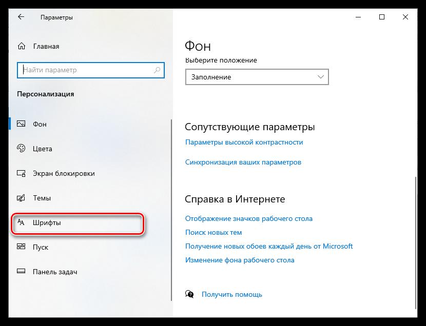Как изменить шрифт на компьютере Windows 10_009