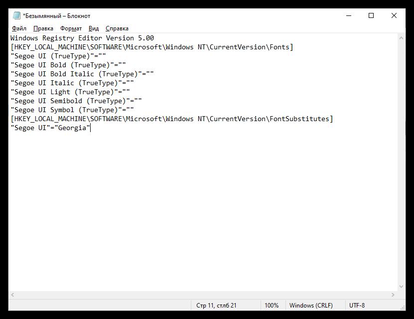 Как изменить шрифт на компьютере Windows 10_013