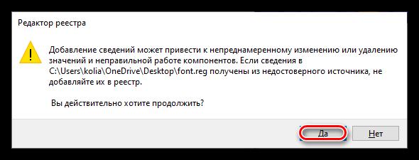Как изменить шрифт на компьютере Windows 10_016