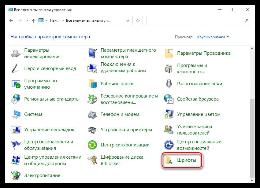 Как изменить шрифт на компьютере Windows 10_018