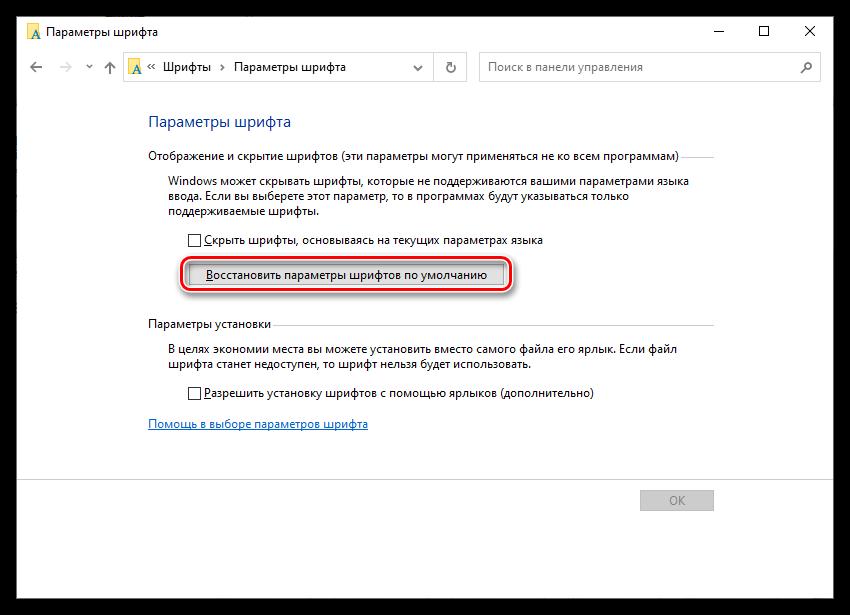 Как изменить шрифт на компьютере Windows 10_020
