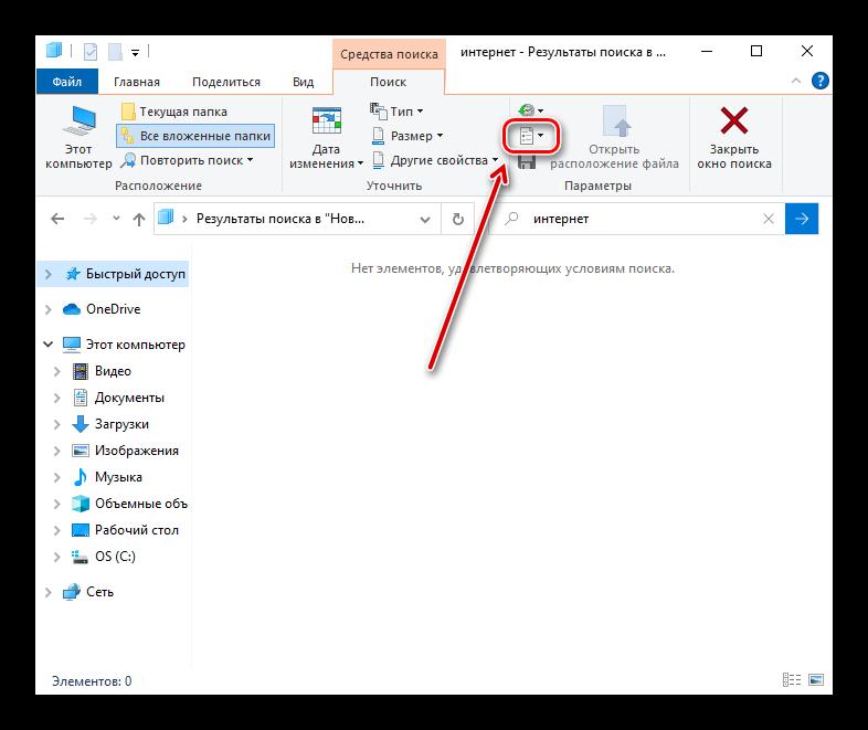 Как найти файлы по содержимому в Windows 10_05