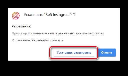 Как написать сообщение в Инстаграме с компьютера-9