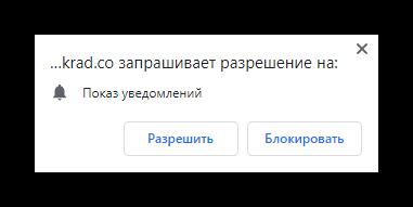 Как отключить уведомления в Google Chrome_002