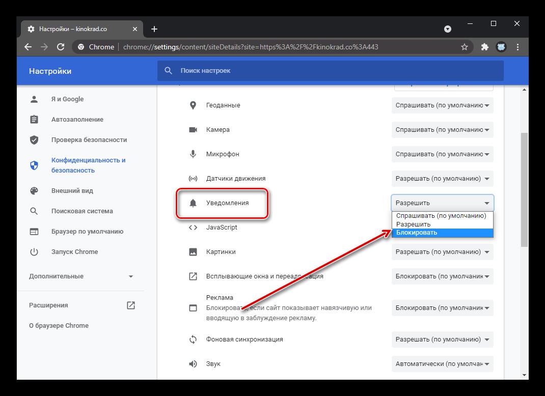 Как отключить уведомления в Google Chrome_008