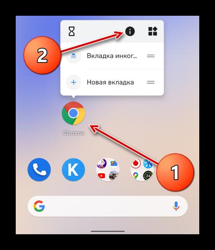 Как отключить уведомления в Google Chrome_010