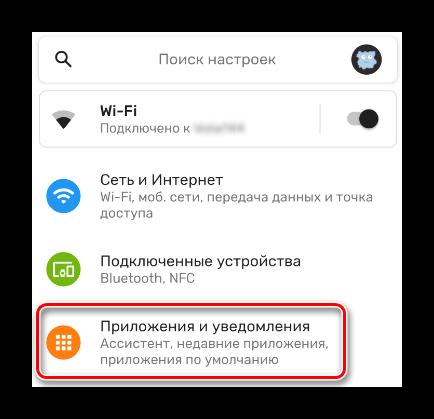 Как отключить уведомления в Google Chrome_011