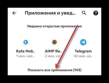 Как отключить уведомления в Google Chrome_012