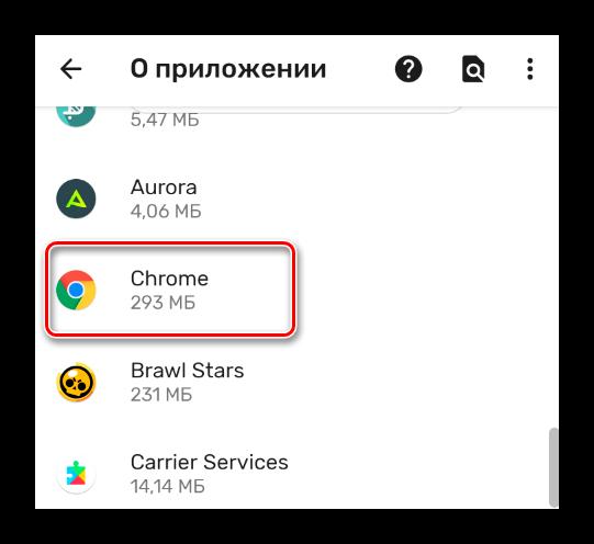 Как отключить уведомления в Google Chrome_013