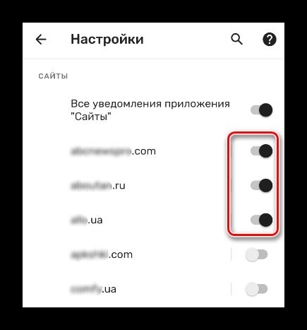 Как отключить уведомления в Google Chrome_015