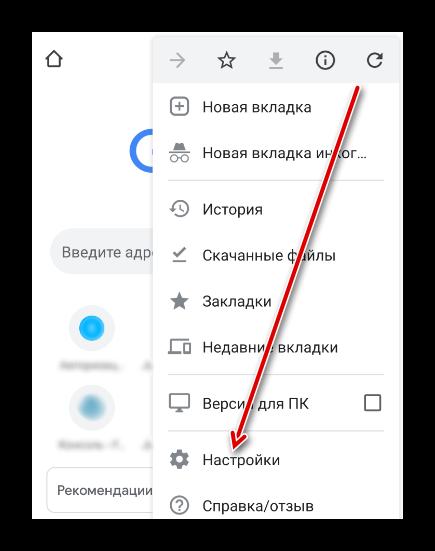 Как отключить уведомления в Google Chrome_016