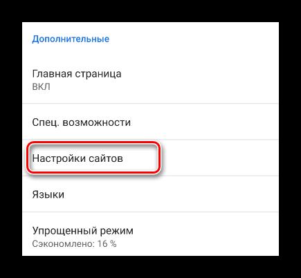 Как отключить уведомления в Google Chrome_017