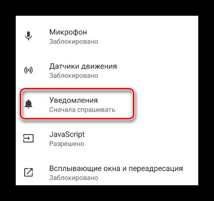 Как отключить уведомления в Google Chrome_018