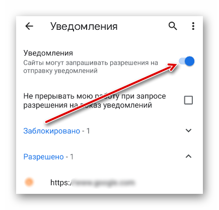 Как отключить уведомления в Google Chrome_019
