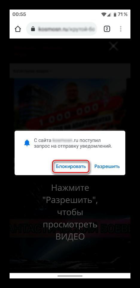 Как отключить уведомления в Google Chrome_022