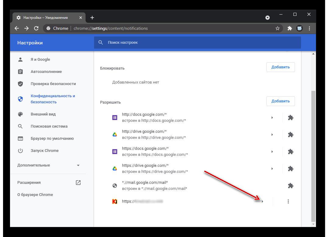 Как отключить уведомления в Google Chrome_023