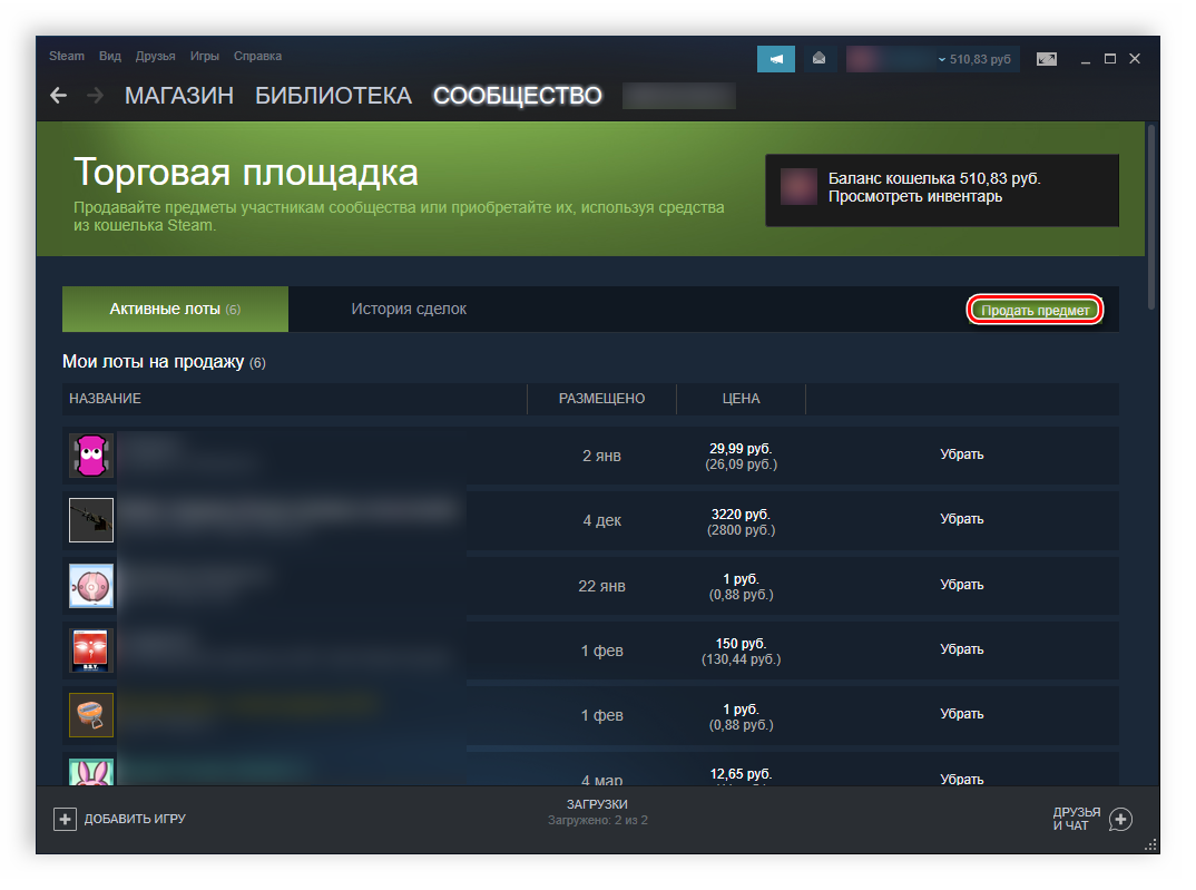 Как открыть торговую площадку в Steam_005