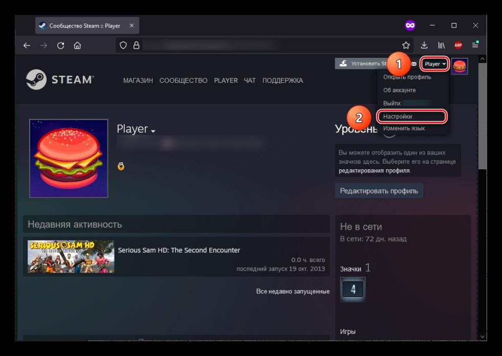 Как открыть торговую площадку в Steam_007